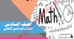 المراجعة الشاملة للوحدة الاولي في الرياضيات للصف السادس الفصل الثاني