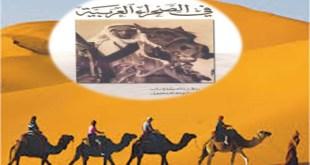 شرح درس في الصحراء العربية لغة عربية للصف الثاني عشر الفصل الثاني