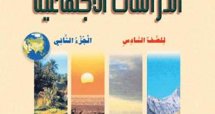كتاب الطالب دراسات اجتماعية للصف السادس كامبردج الفصل الدراسي الثاني سلطنة عمان