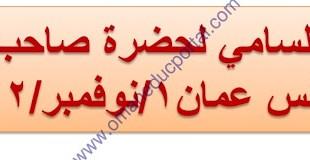 شرح درس الخطاب السامي حضرة صاحب الجلالة للصف العاشر لغة عربية الفصل الاول
