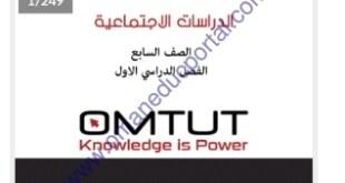 حلول اسئلة كتاب الدراسات الاجتماعية للصف السابع الفصل الدراسي الاول 2020-2021 مناهج عمان