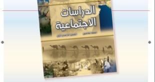 كتاب الدراسات الاجتماعية للصف الخامس الفصل الاول سلطنة عمان 2020-2021