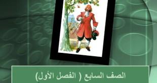 شرح درس الانسان والاكتشافات لغة عربية الصف السابع الفصل الاول