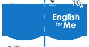 دليل المعلم لغة انجليزية للصف العاشر الفصل  الاول 2020-2021