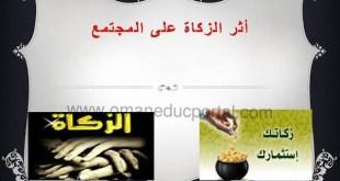 شرح درس أثر الزكاة علي المجتمع تربية اسلامية للصف التاسع الفصل الاول