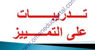 شرح درس التمييز لغة عربية للصف العاشر الفصل الاول