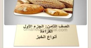 شرح درس انواع الخبز للصف الثامن عربي فصل اول