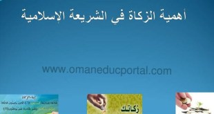 شرح درس اهمية الزكاة في الشريعة الاسلامية  تربية اسلامية للصف التاسع الفصل الاول