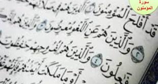شرح درس سورة المؤمنون تربية اسلامية للصف الثامن الفصل الاول