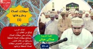 شرح ملخص درس مبطلات الصلاة ومكروهاتها تربية اسلامية صف خامس فصل اول