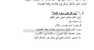 شرح قواعد اللغة العربية صف سادس وسابع فصل اول