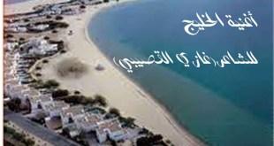 شرح قصيدة اغنية الخليج لغة عربية للصف العاشر الفصل الاول