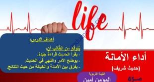 شرح ملخص درس أداء الأمانة تربية اسلامية صف خامس فصل اول