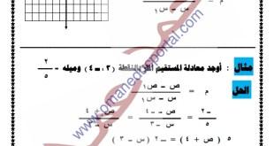 تلخيص وشرح درس إيجاد معادلة المستقيم رياضيات للصف العاشر فصل اول