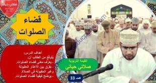 شرح ملخص درس قضاء الصلوات تربية اسلامية صف خامس فصل اول