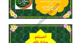 ملخص وتحضير درس ( مواقف من حياة الرسول ) للصف التاسع تربية اسلامية الفصل الاول