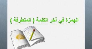 شرح درس الهمزة في اخر الكلمة المتطرفة لغة عربية للصف التاسع