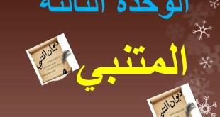 شرح درس ابو الطيب المتنبي للصف التاسع لغة عربية الفصل الاول
