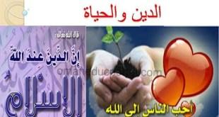 حل وملخص الوحدة الثالثة الدين والحياة تربية اسلامية للصف التاسع الفصل الاول