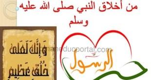 حل وملخص الوحدة الخامسة من الخلاق النبي صلي الله عله وسلم تربية اسلامية للصف التاسع الفصل الاول