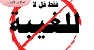 ملخص درس اجتناب الغيبة تربية اسلامية للصف الثامن الفصل الاول