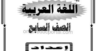 سلسلة المبدع في الاملاء والنحو لغة عربية للصف السابع الفصل الاول
