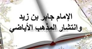 ملخص شرح درس الإمام جابر بن زيد وانتشار المذهب الأباضي للصف العاشر مادة الدراسات الاجتماعية