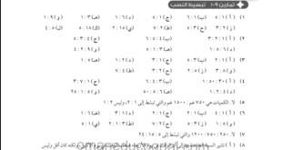 اجابات كتاب الطالب وكتاب النشاط رياضيات للصف الثامن الفصل الثاني