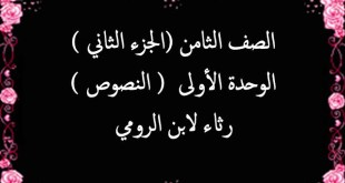 شرح قصيدة رثاء لإبن الرومي لغة عربية للصف الثامن الفصل الثاني