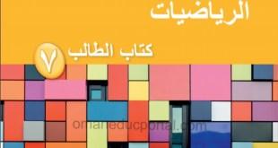 كتاب الطالب رياضيات للصف السابع الفصل الثاني منهج كامبردج 2020-2021