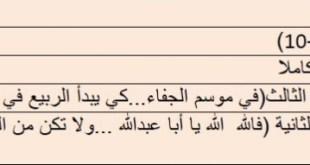 مقرر الحفظ لغة عربية صف تاسع الفصل الثاني 2020-2021