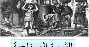 ملخص درس الثورة الصناعية دراسات اجتماعية صف ثامن فصل ثاني
