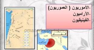 ملخص شرح درس حضارات بلاد الشام دراسات اجتماعية صف سابع فصل ثاني