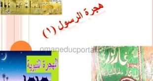 ملخص شرح درس هجرة الرسول (1) تربية اسلامية للصف السابع الفصل الثاني