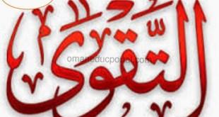ملخص شرح درس ثمار التقوي تربية اسلامية الصف الثامن الفصل الثاني