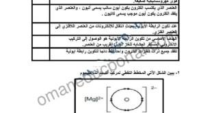 مذكرة أنشطة وتدريبات وتمارين في درس الروابط الكيميائية وأهميتها كيمياء للصف التاسع الفصل الثاني