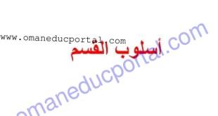 شرح وتدريبات درس أسلوب القسم لغة عربية للصف الثاني عشر 2020-2021