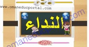 شرح وتدريبات درس أسلوب النداء لغة عربية للصف الثاني عشر 2020-2021