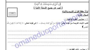 اختبار واجابة الرياضيات للصف السابع الفصل الدراسي الاول الدور الاول 2015-2016 محافظة شمال الباطنية
