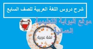 شرح دروس اللغة العربية للصف السابع