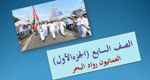 شرح درس العمانيون رواد البحر لغة عربية الصف السابع الفصل الاول