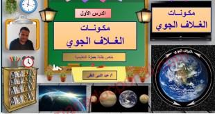 ملخص شرح درس مكونات الغلاف الجوي للصف السادس دراسات اجتماعية فصل اول