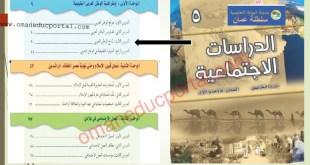 ملخص شرح درس مناخ الوطن العربي دراسات اجتماعية للصف الخامس الفصل الاول