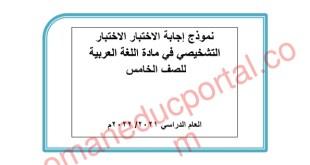 نموذج واجابة الاختبار التشخيصي والأسئلة الاختبارية لغة عربية للصف الخامس فصل اول 2021-2022