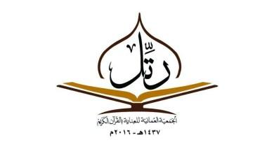 Photo of برعاية رئيس مجلس الإدارة الجمعية العمانية للعناية بالقرآن الكريم تحتفل باختتام دورتين