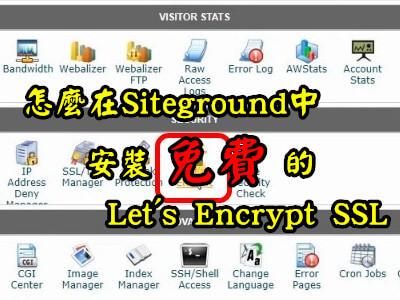怎麼在Siteground中,安裝免費的Let's Encrypt SSL
