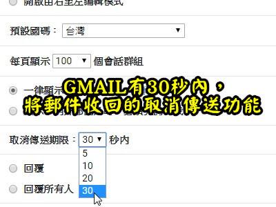 GMAIL有30秒內,將郵件收回的取消傳送功能