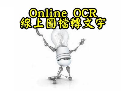 OnlineOCR支援繁體中文,圖片轉文字,線上OCR文字辨視工具