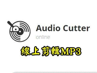 線上剪輯MP3,保留片段或是做背景音樂都好用~AUDIO CUTTER ONLINE