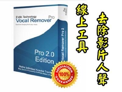 免軟體線上移除影片或MP3中的人聲~VOCAL REMOVER